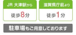 JR 大津駅から徒歩8分 滋賀県庁前より徒歩30秒