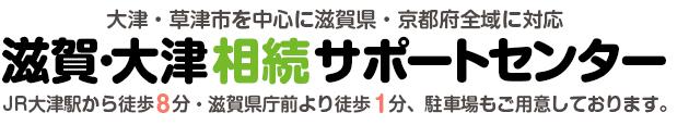 滋賀・大津・草津 相続サポートセンター