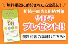相続手続き&相続対策 小冊子プレゼント!!